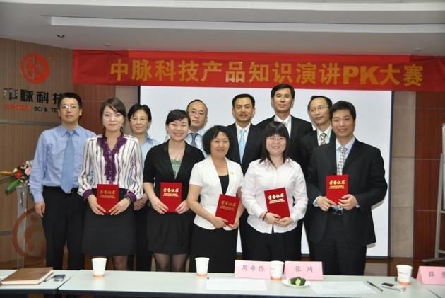 南京中脉科技_南京中脉科技成功举办员工产品知识演讲大赛
