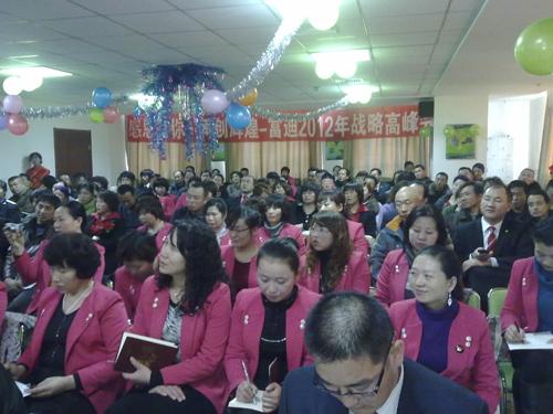 富迪宁夏分公司举办2012年战略高峰会议