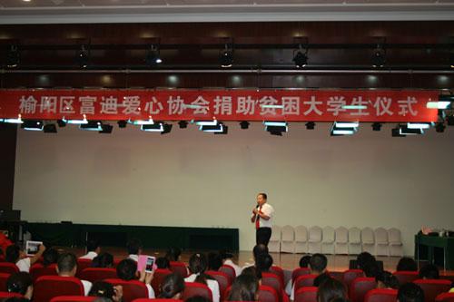 榆阳区富迪爱心协会会长王怀祥讲话