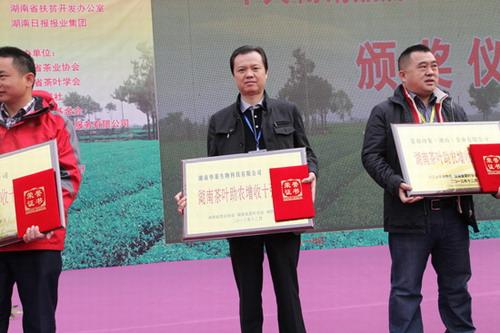 董事长助理刘云祥(中)代表公司领奖