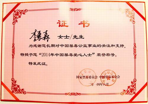 晚会上,我司外事部副总裁黄健龙先生代表李惠森先生接受了大会颁图片