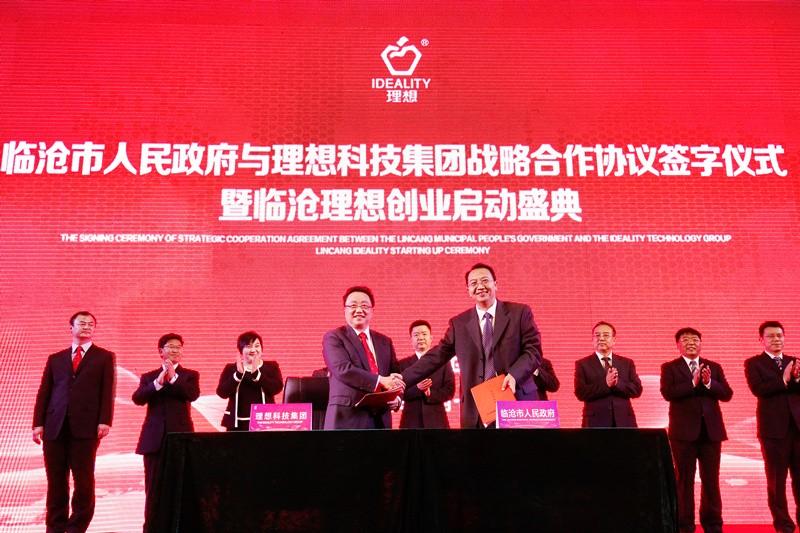 签字仪式顺利进行,标志着临沧市与理想科技集团正式携手合作图片