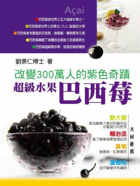 巴西莓—改变300万人的紫色奇迹
