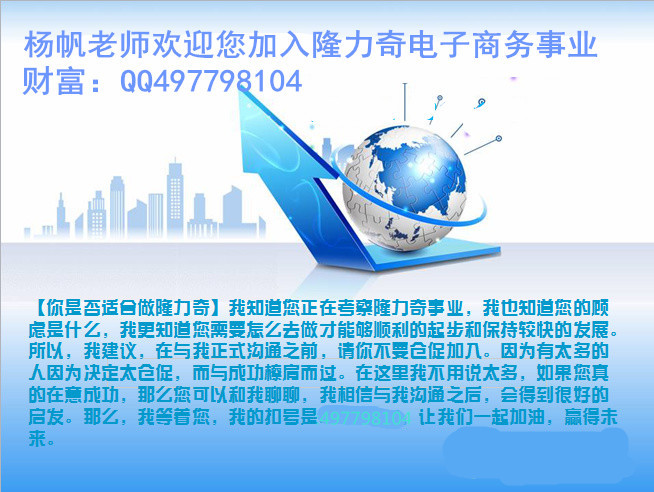 广东中山网络直销有人做吗隆力奇直销好不好做 -广东网络直销好做吗