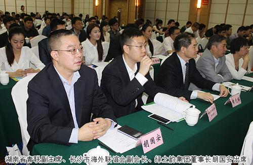 胡国安出席长沙青年海归创新创业发展论坛