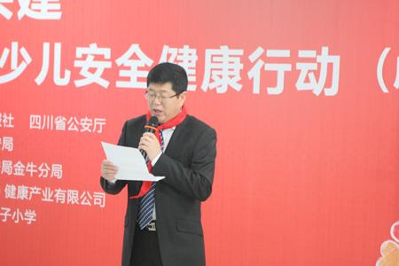 三生关爱儿童安全活动在四川成都市顺利开展