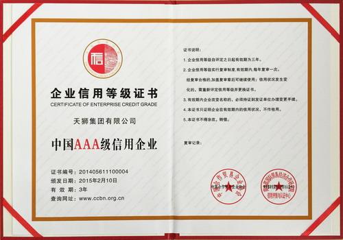 天狮集团再次荣获中国aaa级信用企业称号