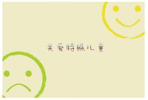 """康宝莱公司发起""""蓝领巾""""关爱特殊儿童活动"""