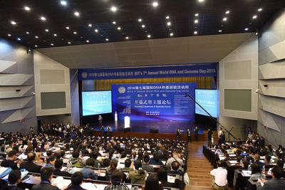 第六届国际分子与细胞生物学大会