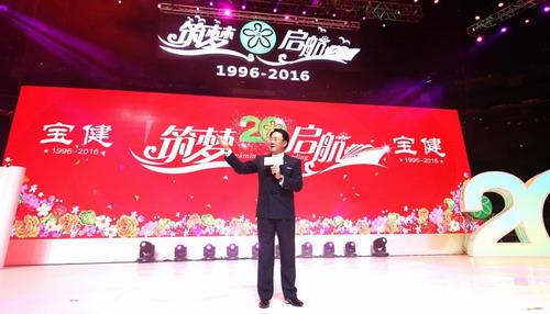 宝健接受召唤放飞梦想 成为中国梦的参与者