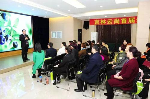 吉林云尚第八届全国店长初级能力培训会召开
