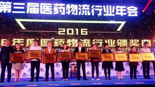 康美药业获2016中国医药物流行业杰出企业
