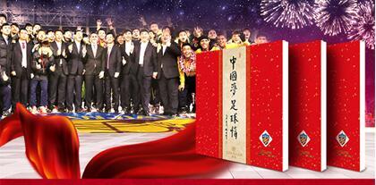 权健打造升超纪念版邮册 11月12日对外销售