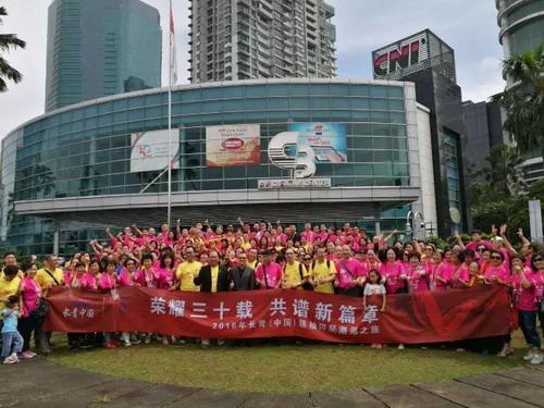 长青成立三十周年庆典印尼国际峰会隆重召开