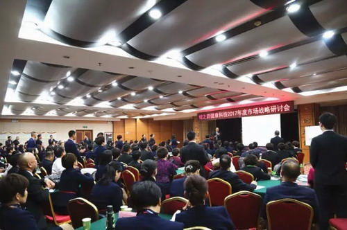 绿之韵健康科技2017年市场战略研讨会召开