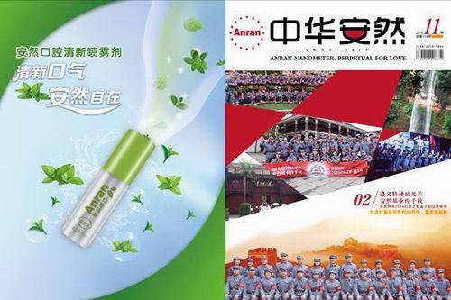 2016年度第11期《中华安然》即将隆重上市