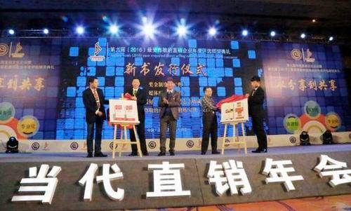 理想集团获第七届中国直销文化论坛两项大奖