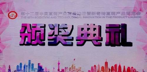 """理想荣获""""直销行业规范运作企业""""等两项大奖"""