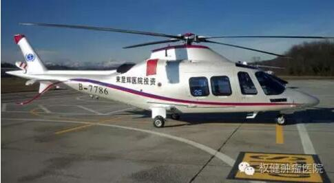 权健肿瘤医院购直升机 用于急救转运药品配送