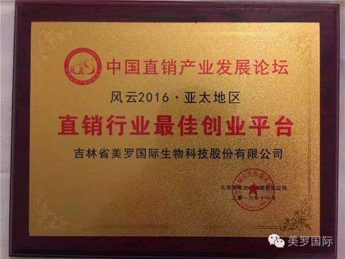 """美罗国际荣获""""风云2016亚太地区""""两项大奖"""