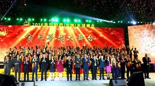 金日全球峰会召开 近5000名家人汇聚厦门