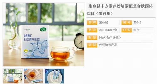 三生东方素养劲培素配复合肽固体饮料上市
