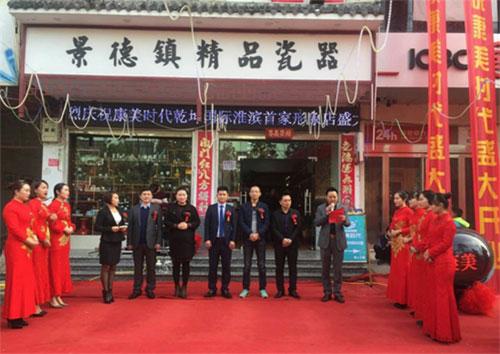 康美时代乾坤国际淮滨首家形象店盛大开业