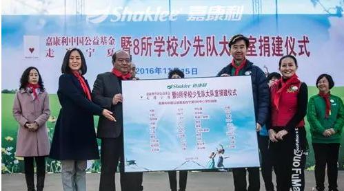 嘉康利为吴忠市8所农村学校建少先队活动室