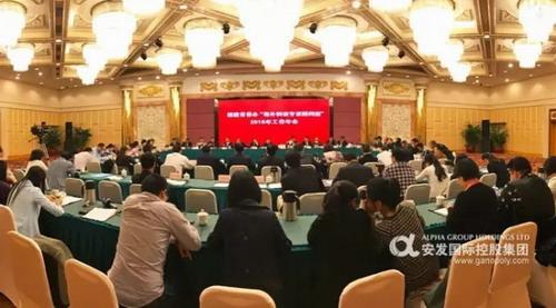 安发高益槐受邀福建海外科技专家顾问团座谈会