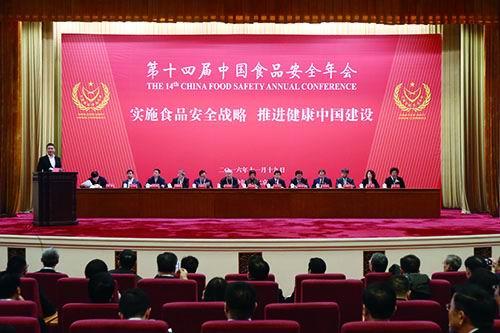 中国食品安全年会召开 新时代喜获多项殊荣