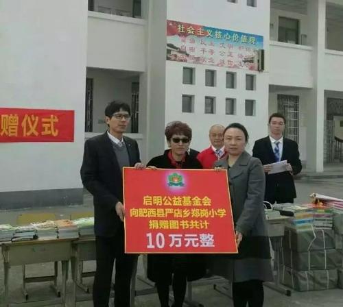 罗麦启明公益行捐书助学活动走进郑岗小学