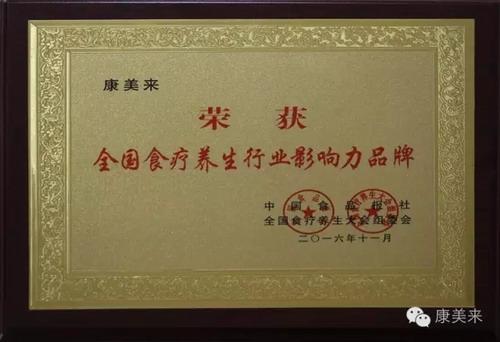 """康美来荣获""""全国食疗养生行业影响力品牌"""""""