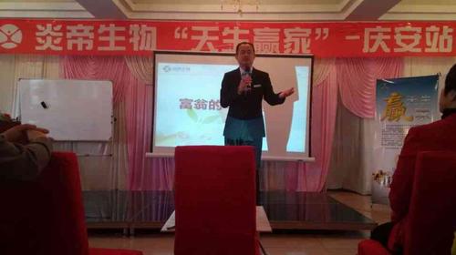 """炎帝召开黑龙江市场首场""""天生赢家""""培训活动"""