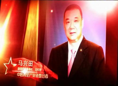 康美药业马兴田获2016年中国医药年度人物