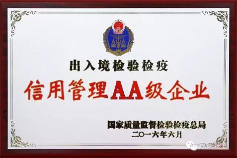 """完美获评""""出入境检验检疫信用管理AA级企业"""""""