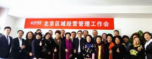 金士力佳友北京区域经营管理工作会议召开
