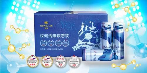 权健活醣液态饮(纪念版)于11月24日正式起售