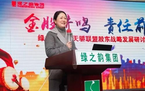 绿之韵草原天骄联盟股东战略二期研讨会举行