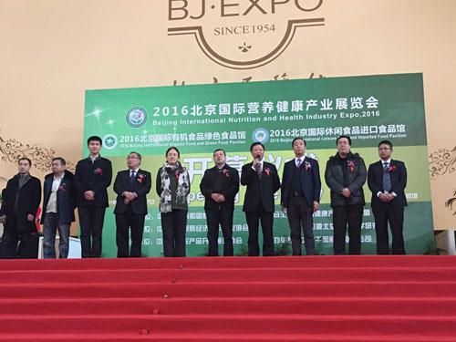 隆力奇瞩目2016北京国际营养健康产业展览会