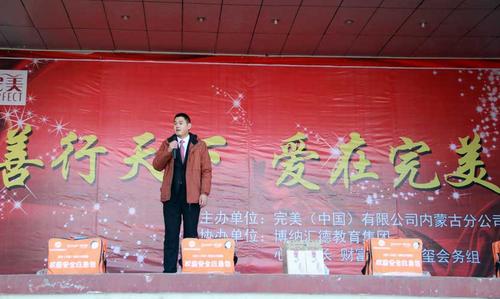 完美内蒙古分公司携经销商捐助在校贫困学生