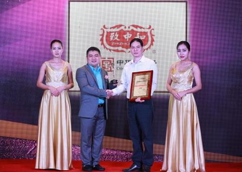 致中和出席博鳌论坛并获优秀民族创新品牌奖