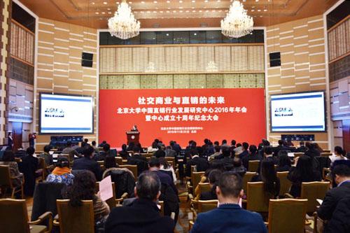 新时代参加北大中国直销行业研究中心年会