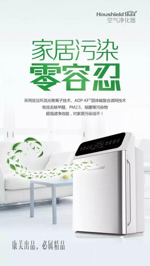 康美时代乐宜+空气净化器12月1日开始预售