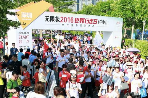 数千人体验欢乐 无限极世界行走日深圳开走