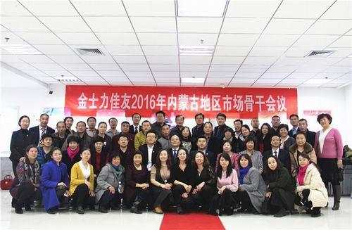 金士力佳友东北区内蒙古市场骨干会议召开
