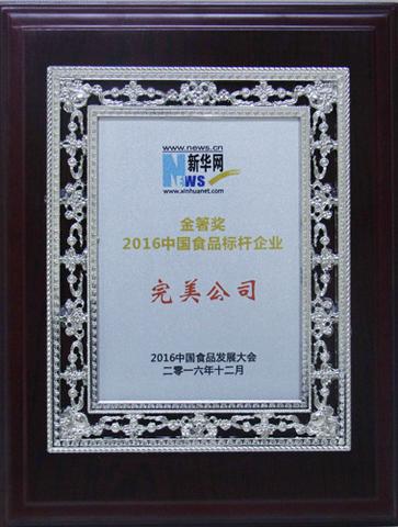 """完美公司荣获""""金箸奖""""2016年食品标杆企业"""