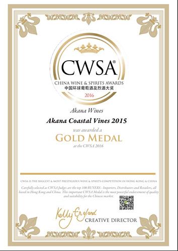 完美亚卡纳系列葡萄酒喜获CWSA大赛奖项