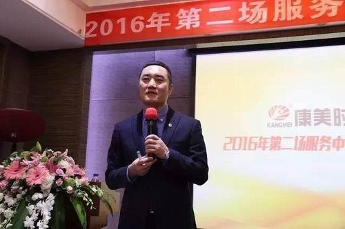 康美2016年第二场服务中心店长培训会举行