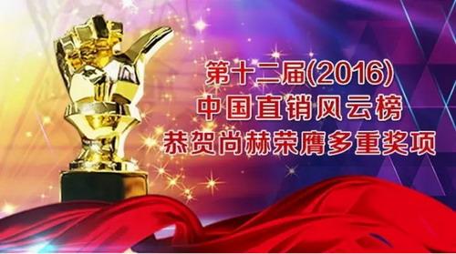 尚赫荣膺中国直销风云榜四项大奖