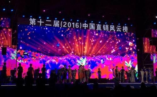 """九极获""""年度中国直销潜力企业""""等多项殊荣"""